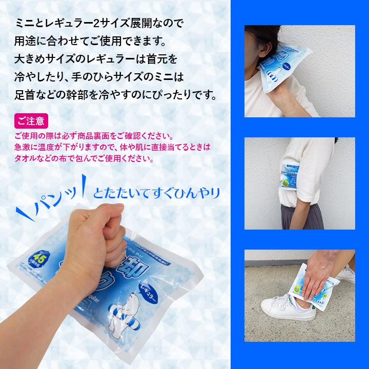 白くま瞬間冷却パック レギュラーサイズ 144個セット(4c/s)