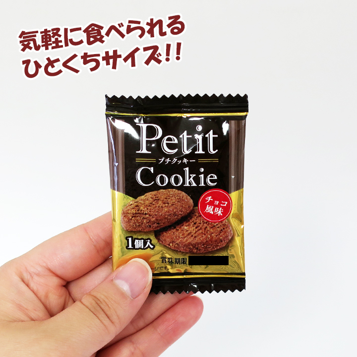 プチクッキー チョコ風味(100個×6袋) 600個(1c/s)
