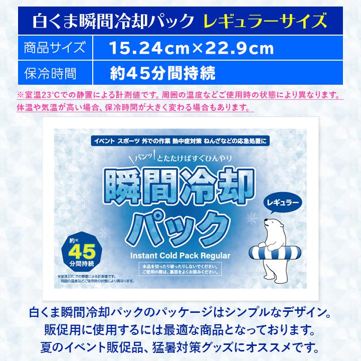 白くま瞬間冷却パック レギュラーサイズ 216個セット(6c/s)