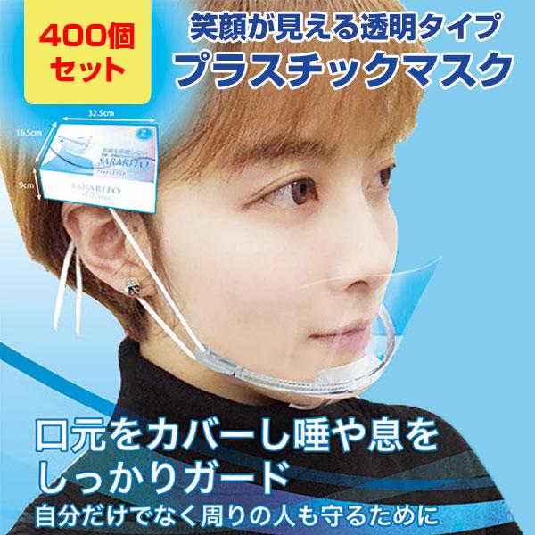 【即納】RS-L1370 サラリト プラスチックマスク 400個セット (2c/s)
