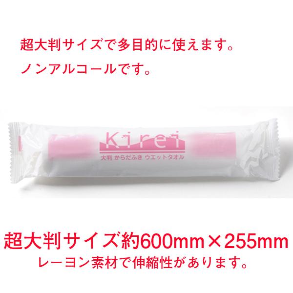 """からだ拭きウェットタオル""""Kirei""""丸型ワイド 1,000個セット(2c/s) ★個包装ウェットタオル★"""