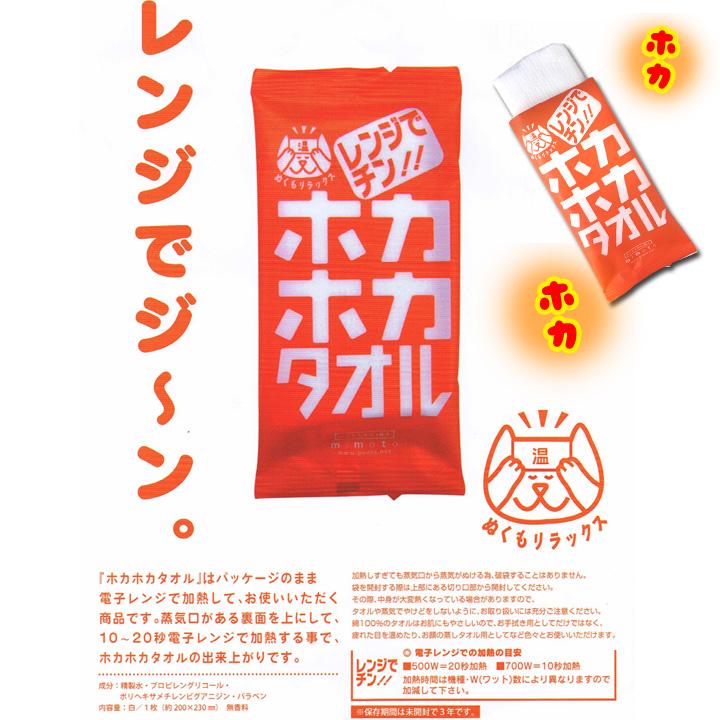 ホカホカタオル 200枚(1c/s)★レンジでチンするあったか蒸しタオル★お手拭き・お絞りにも