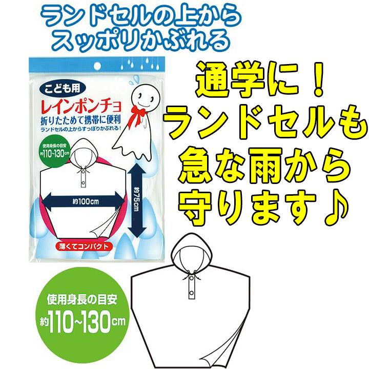 激安簡易レインポンチョ 乳白色 こども用 180個セット(0.5c/s)