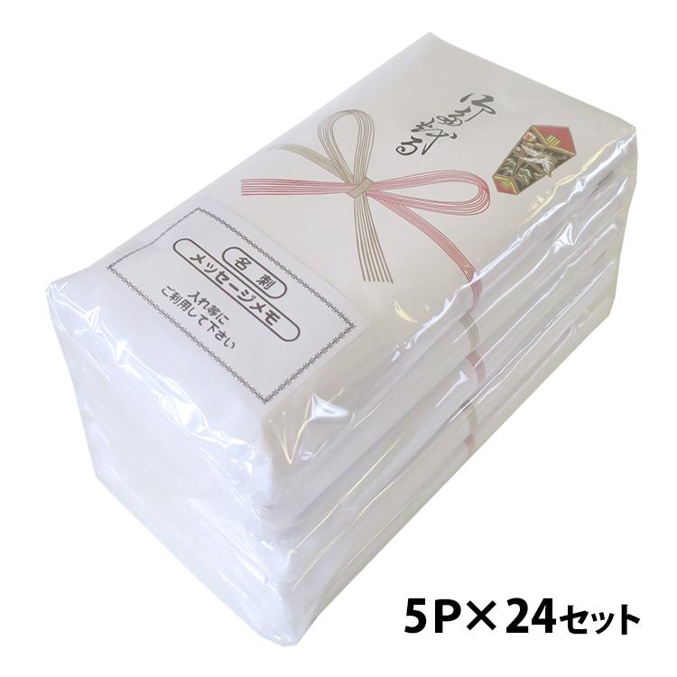 極厚手 のし巻タオル「おたおる」 270匁5P 名刺ポケット付き 120枚(5P×24×1c/s)