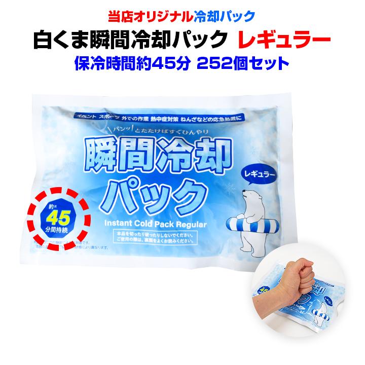 白くま瞬間冷却パック レギュラーサイズ 252個セット(7c/s)