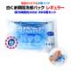 白くま瞬間冷却パック レギュラーサイズ 288個セット(8c/s)