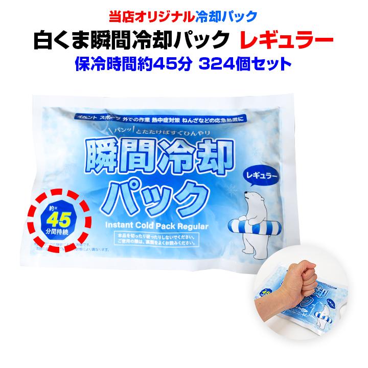 白くま瞬間冷却パック レギュラーサイズ 324個セット(9c/s)