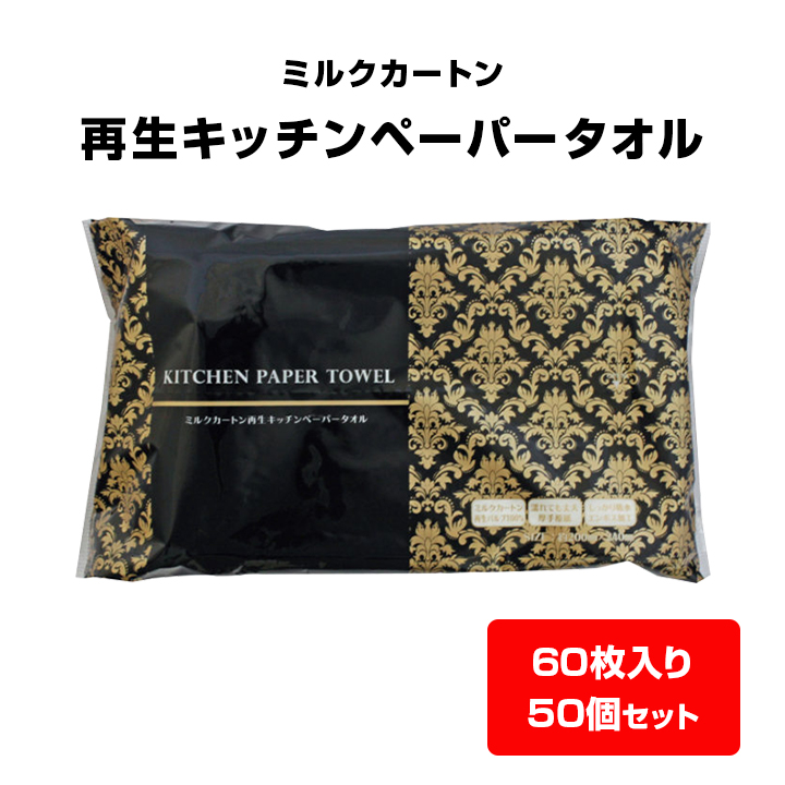 ミルクカートン再生キッチンペーパータオル60枚入 50個セット(1c/s)