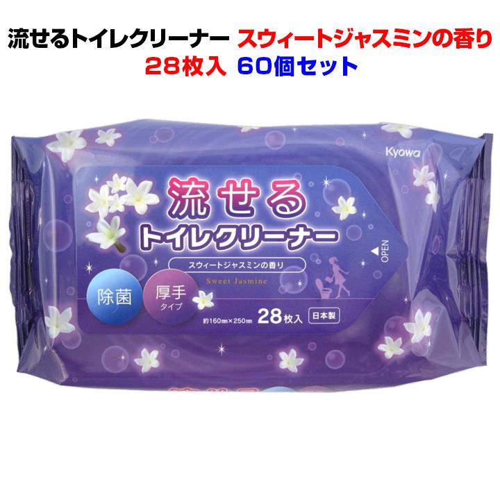流せるトイレクリーナー スウィートジャスミンの香り 28枚入り 60個セット(3c/s)