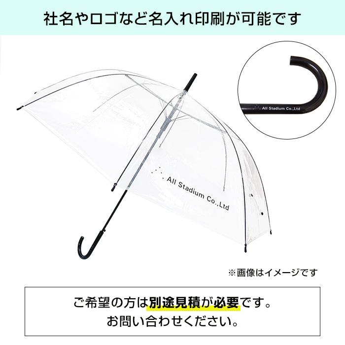 80cm ビニール傘 透明 ジャンプ式 36本セット(1c/s) 特大傘