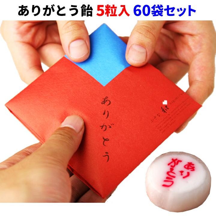伝言飴 ありがとう飴 5粒入 60袋セット(10×6c/s)