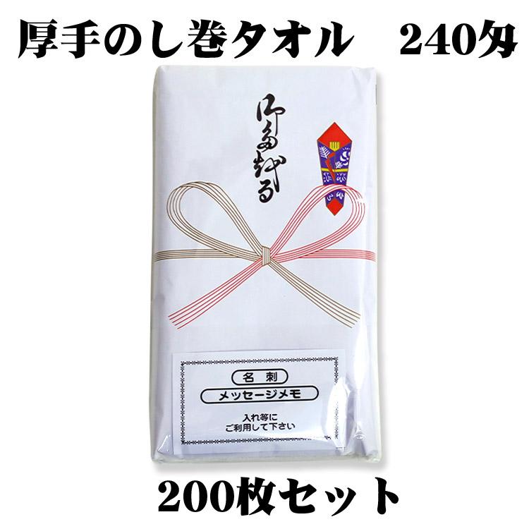 厚手のし巻タオルおたおる 240匁 名刺ポケット付き 200枚セット(1c/s)