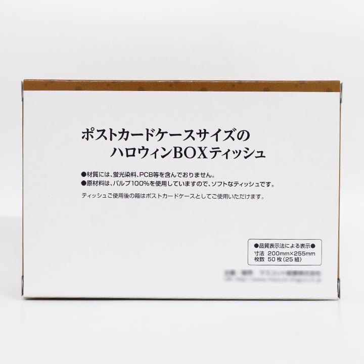 ハロウィンケース ボックスティッシュ 25W 100個セット(1c/s)