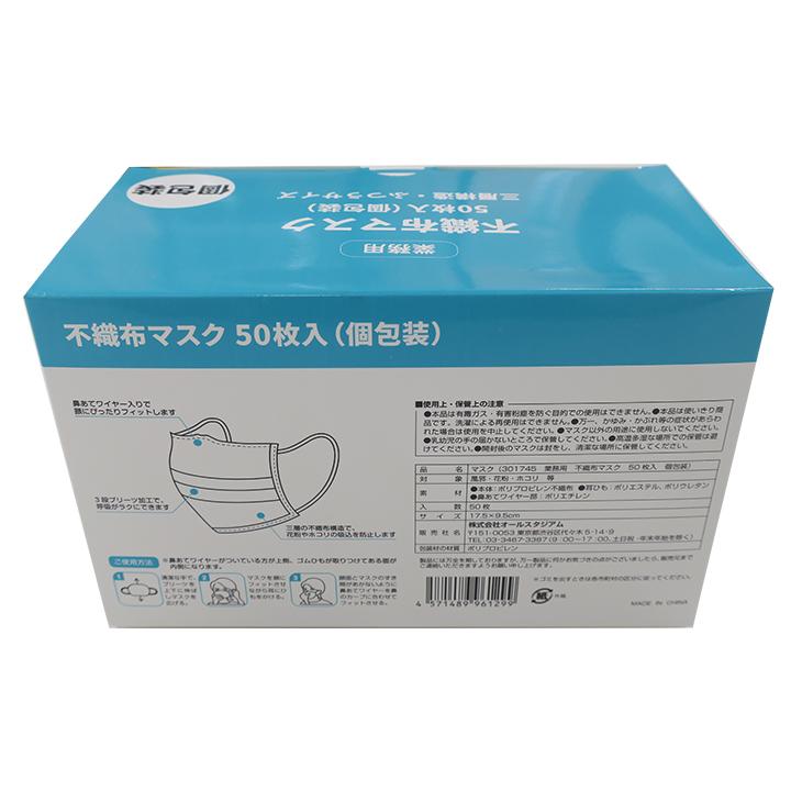 【即納】当店オリジナルマスク(個包装タイプ)業務用不織布マスク 三層構造 ふつうサイズ 50枚入り×20箱セット(1c/s)