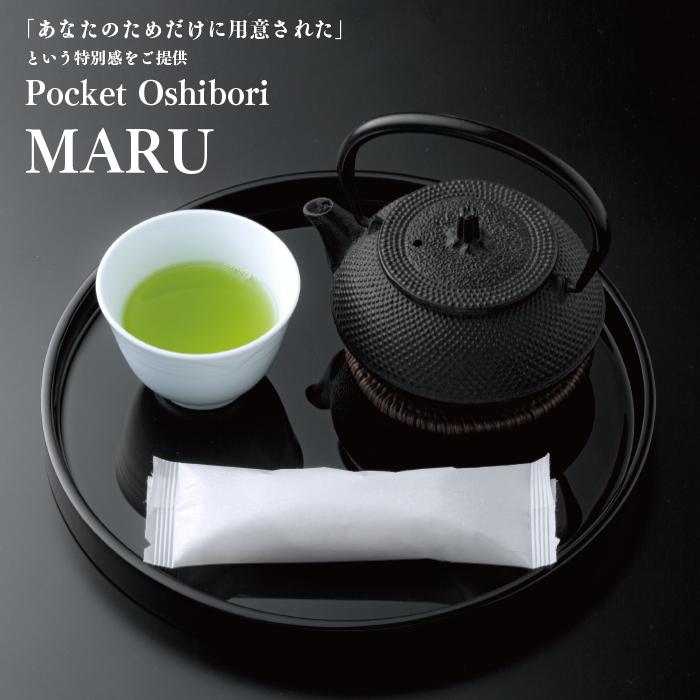 ポケットおしぼり MARU shiro 1200本(1c/s)