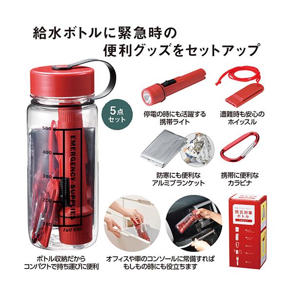 防災対策ボトル5点セット 72個セット(1c/s)(33060)