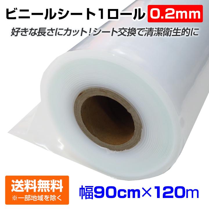 【即納】 ビニールシート1ロール 0.2� 幅90cm×120m