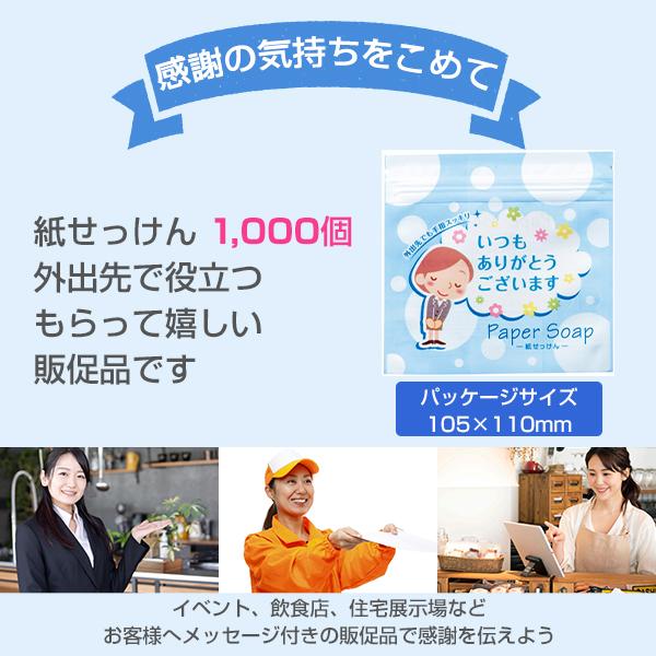 「ありがとう」 ペーパーソープ 10枚入 1,000個セット(1c/s)(34270)