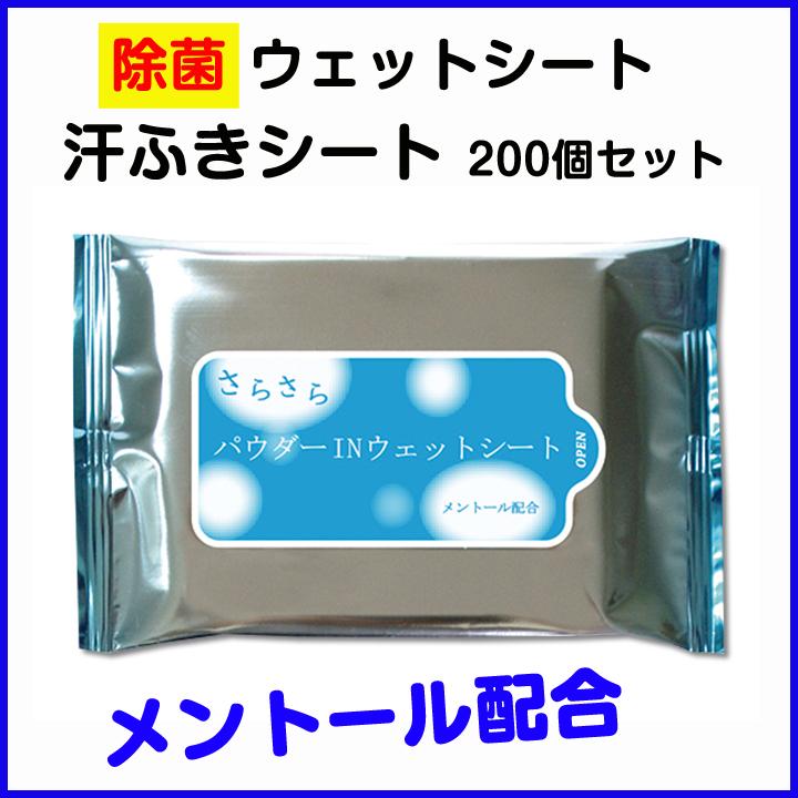 【即納】 汗拭きシート除菌  * さらさらパウダーINウエットシート 8枚入×200個セット (0.5c/s)*