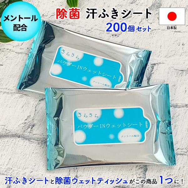 【即納】 汗拭きシート * さらさらパウダーINウエットシート 8枚入×200個セット (0.5c/s)* 除菌効果