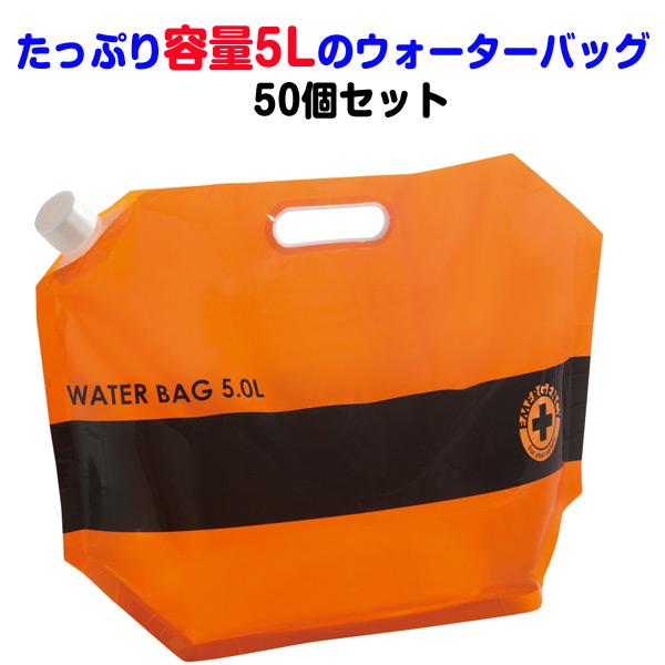 たっぷり容量5Lのウォーターバッグ 50個セット(205068)