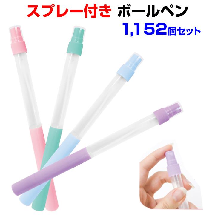 スプレー付きボールペン 4色混載 1,152個セット(1c/s)