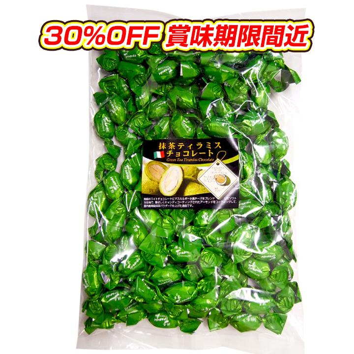 ■賞味期限間近大特価■ 抹茶ティラミスチョコレート 500g袋売り