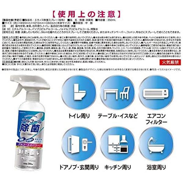 アルコール除菌スプレー エタノスアルコール除菌スプレー 24本セット