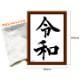新元号記念カレー 紙包みタイプ 新元号令和元年記念品