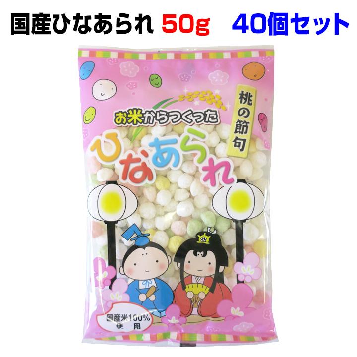 【即納】お米から作ったひなあられ50g 40個セット
