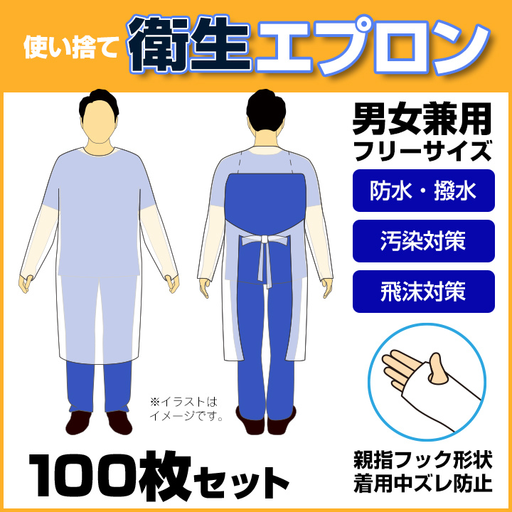 【即納】使い捨て衛生エプロン 男女兼用フリーサイズ 100枚セット(1c/s)