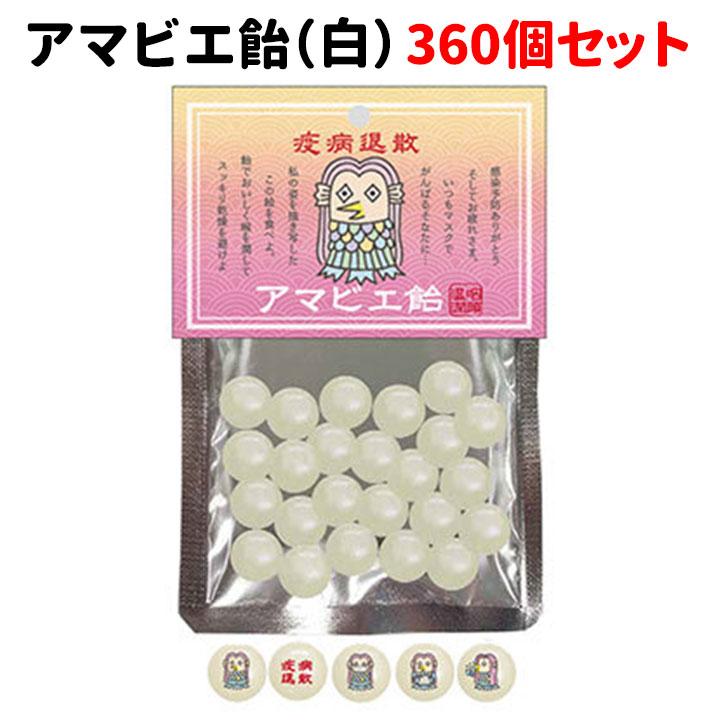アマビエ飴 360個セット(3c/s)
