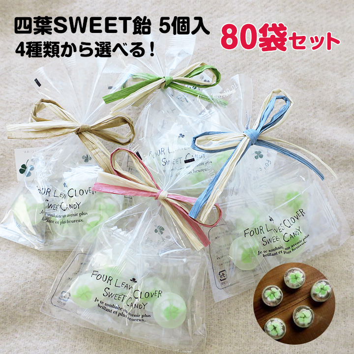 四葉SWEET飴 5個入 紐のカラーを4種類か ら選べる! 80袋セット(10袋×8c/s)