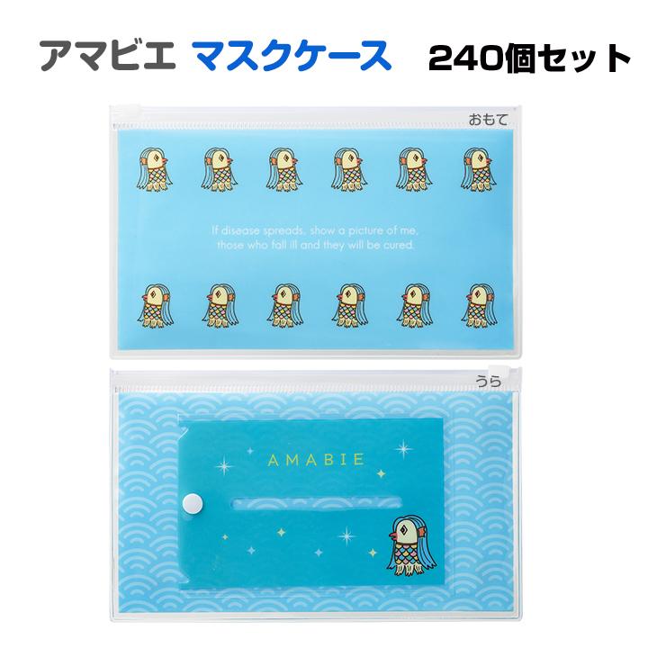 アマビエ エチケットマスクケース 240個セット (0558101)