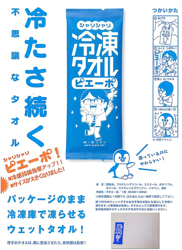 冷凍タオル ピエーポ 600枚セット (3c/s)  ★大判サイズ・個包装で衛生的・熱中症対策グッズ★
