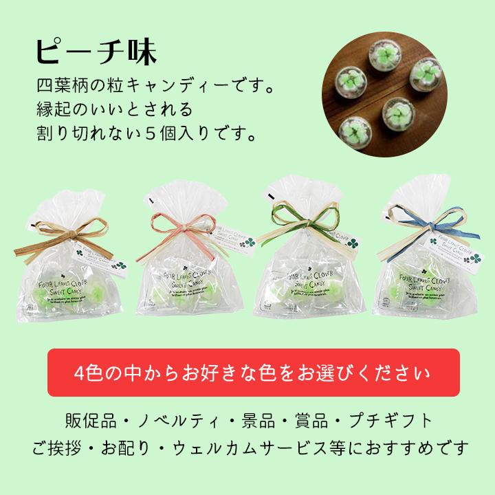 四葉SWEET飴 5個入 紐のカラーを4種類か ら選べる! 100袋セット(10袋×10c/s)