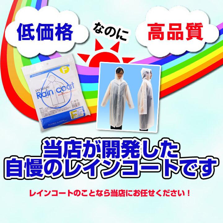 当店オリジナル 高品質 簡易レインコート 乳白 600個セット(10c/s)