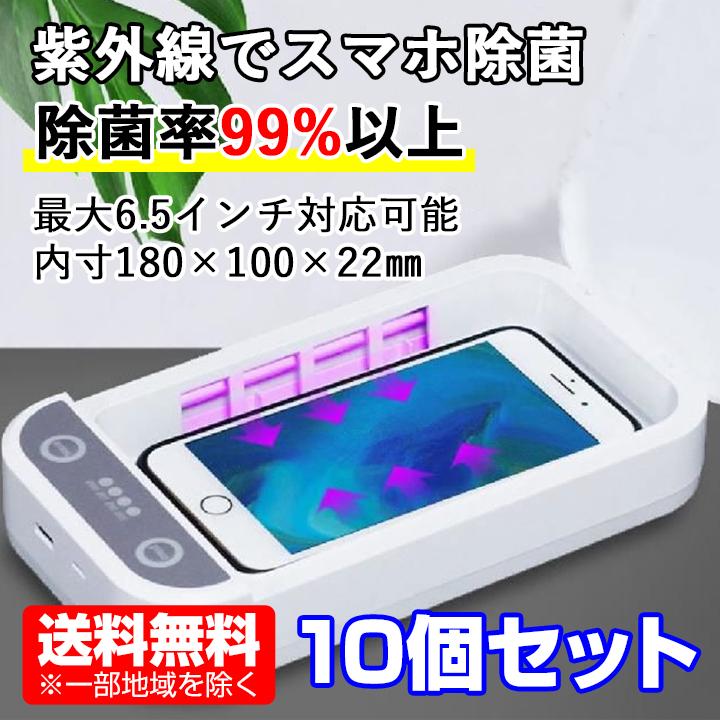 スマート除菌BOX 10個セット(1c/s)