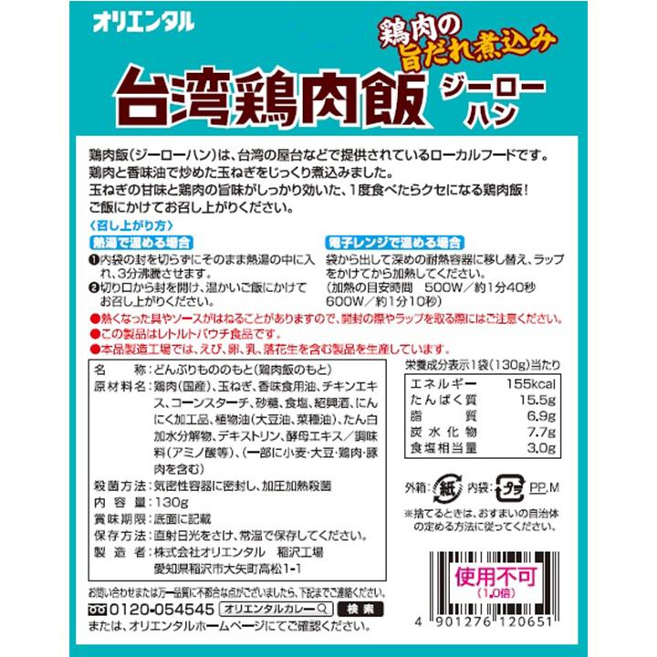 台湾鶏肉飯 30個セット 常備食・非常食におすすめ