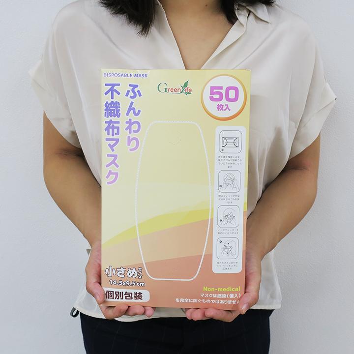 即納 ふんわり不織布マスク50枚入 【個包装】 【スリムボックス】 女性・子供用 100枚セット(2箱)