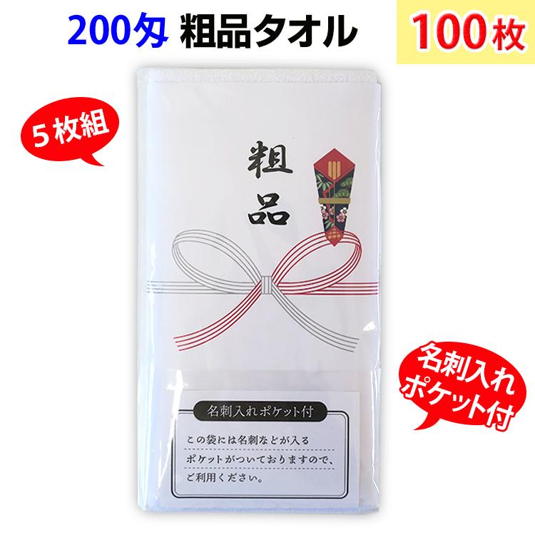 のし巻きタオル 粗品タオル 名刺入ポケット付き 100枚セット (0.5c/s)レギュラー(200匁) 熨斗巻粗品タオル