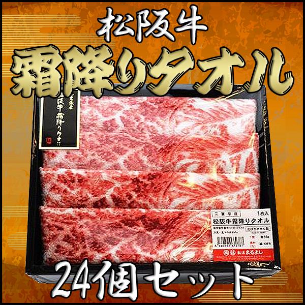 松阪牛霜降りタオル 24個セット