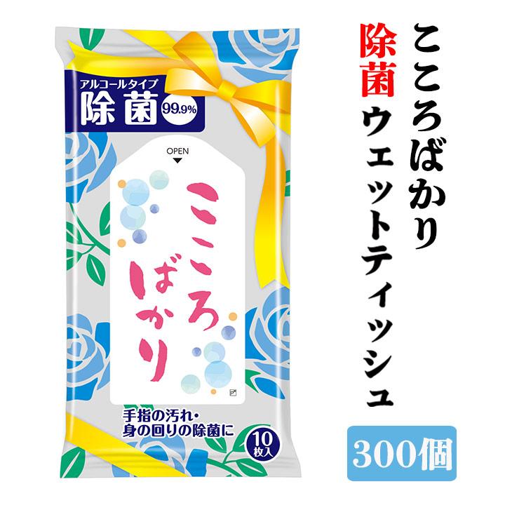 こころばかり 除菌ウェットティッシュ 300個(1c/s)(0555001)