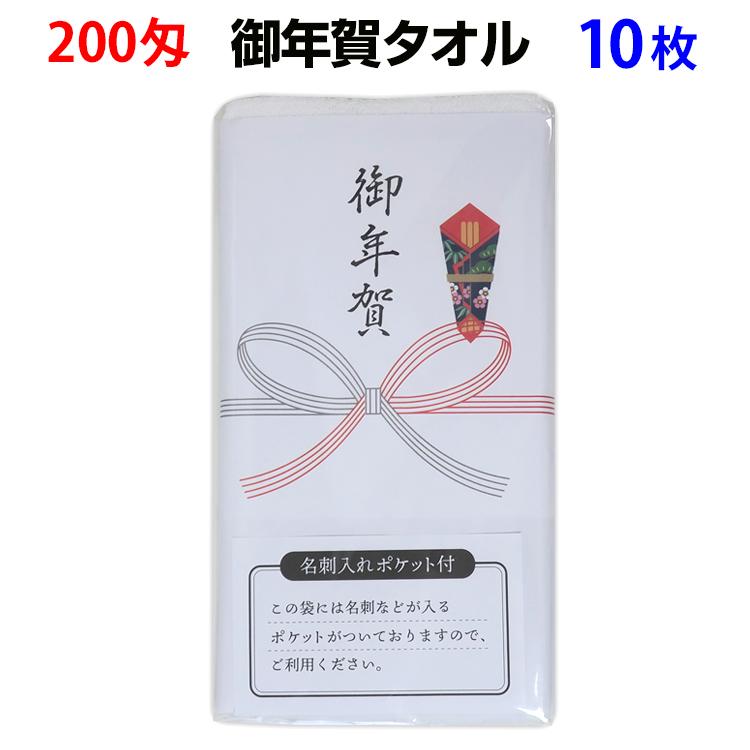 お年賀タオル 名刺入ポケット付き 10枚セット レギュラー(200匁) 熨斗巻年賀タオル