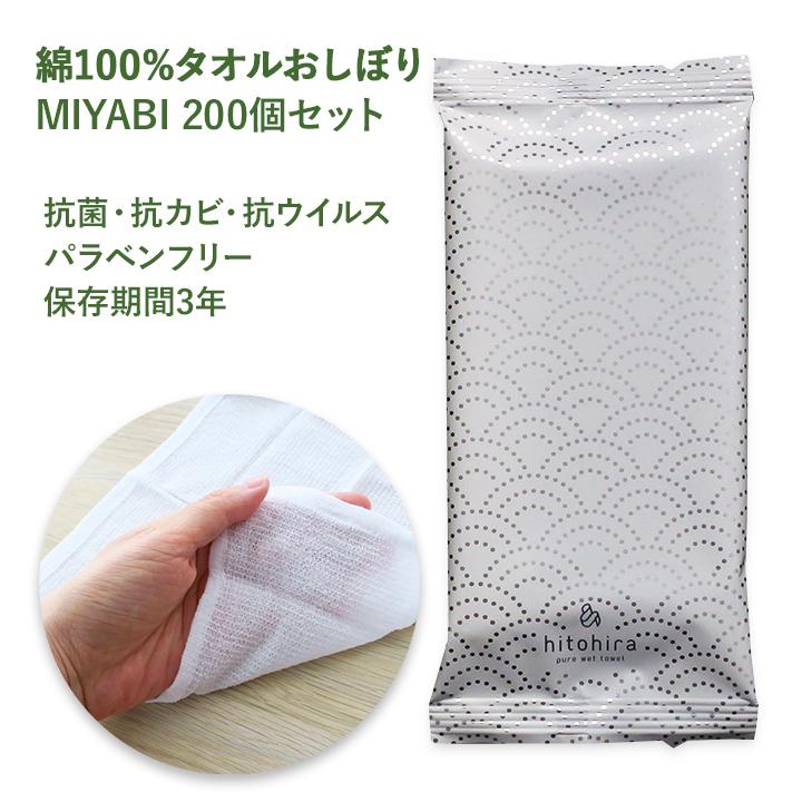 抗ウイルス・抗菌おしぼり MIYABI 200個セット (1c/s)