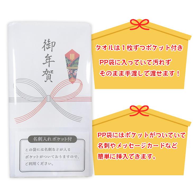 お年賀タオル 名刺入ポケット付き 50枚セット レギュラー(200匁) 熨斗巻年賀タオル