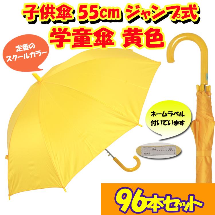 子供傘 55cmジャンプ式 学童傘 96本セット(2c/s) 〔jy239008〕