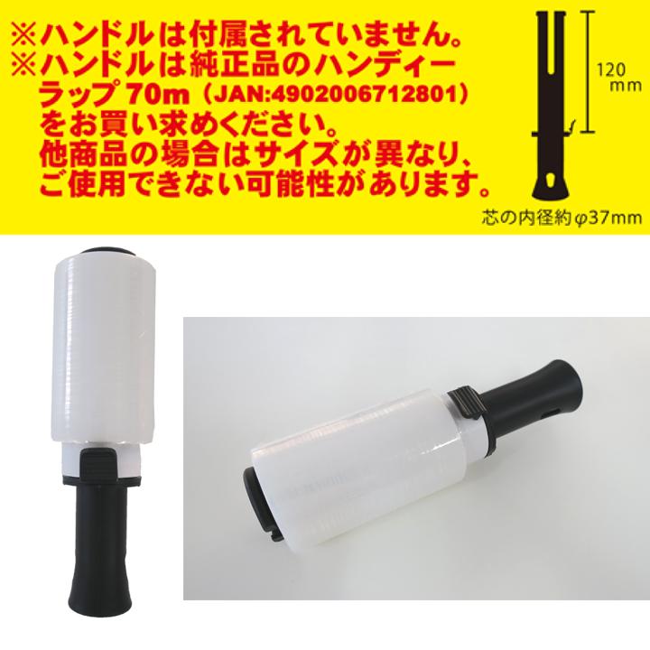 ハンディーラップ交換用 70m 80個セット(8P×10セット、1c/s)