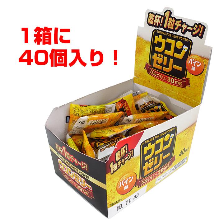 ウコンゼリー パイン味 40個セット(1箱)
