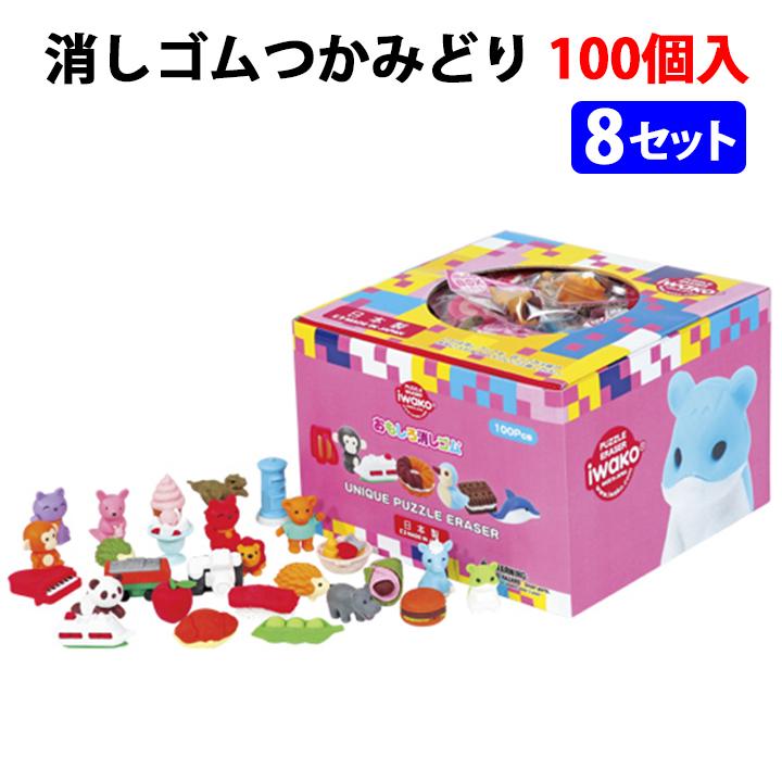 消しゴムつかみどり わくわくけしごむコレクション 100個入り 8セット (9904003)